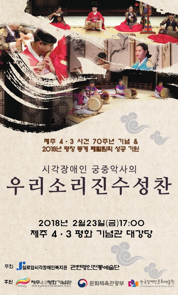 관현맹인전통예술단-제주43평화기념관.jpg