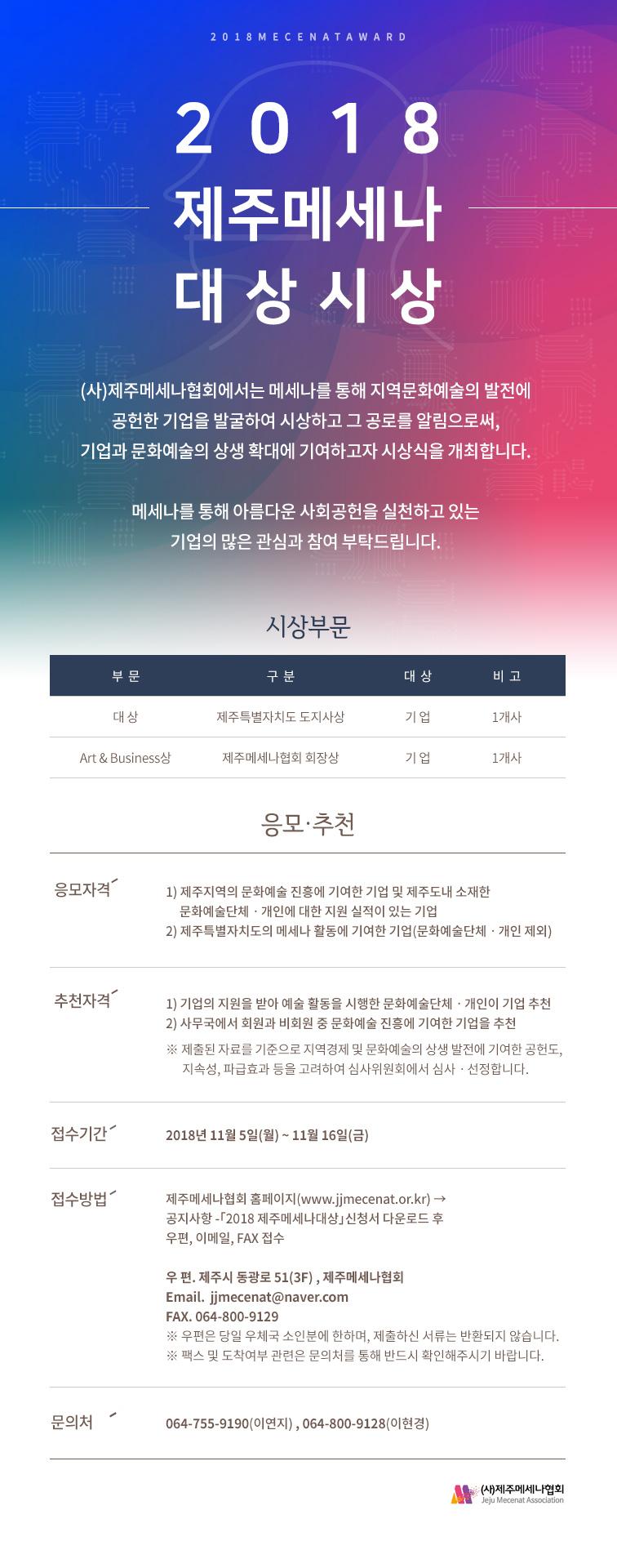 2018제주메세나대상 안내문.jpg