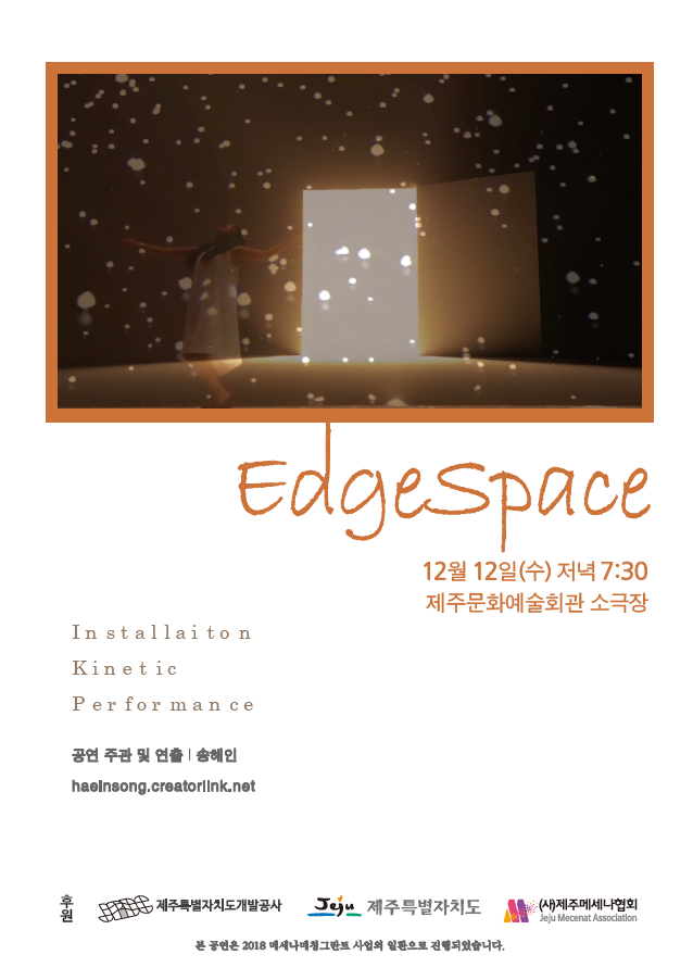 송해인 - edgespase poster.png