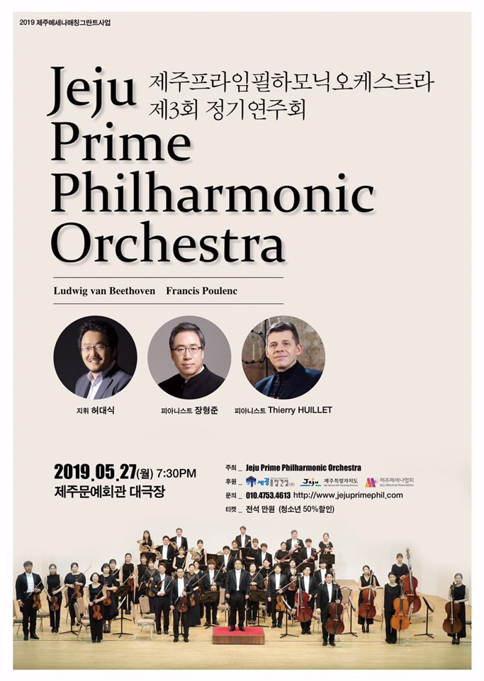 제주프라임필하모닉오케스트라 제3회 정기연주회 포스터.jpg